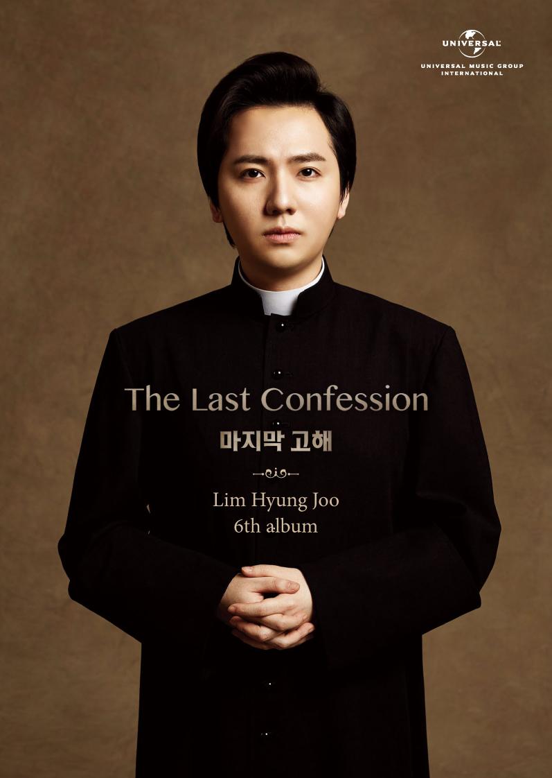 イム・ヒョンジュ -  [The Last Confession-最後告げ](CD + DVD、初版限定パッケージ)
