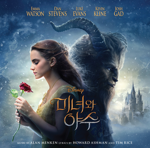 Beauty And The Beast(美女と野獣) -  OST(Korean Edition)