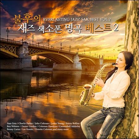 不朽のジャズサックス名曲ベスト2集(EVERLASTING JAZZ SAX BEST VOL.2) -  [2CD]