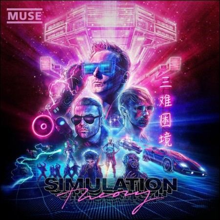 MUSE(ミューズ) -  [SIMULATION THEORY(DELUXE)]