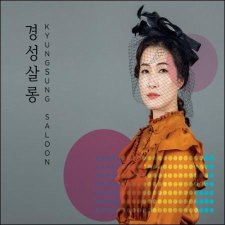 マイルストーン - リメイクアルバム[京城サロン(Kyungsung Saloon)]