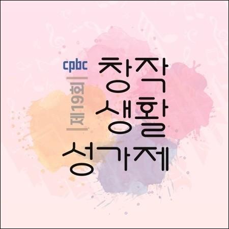 第19回CPBC創作生活ソンガジェ