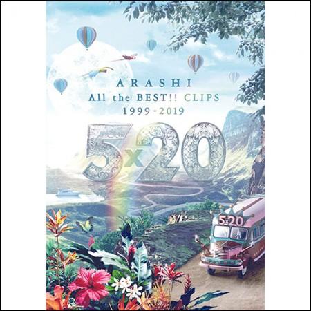 ARASHI(嵐) -  5×20 All the BEST! CLIPS 1999-2019(通常盤)
