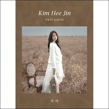 キム・ヒジン(KIM HEE JIN) - シングル1集[とても]