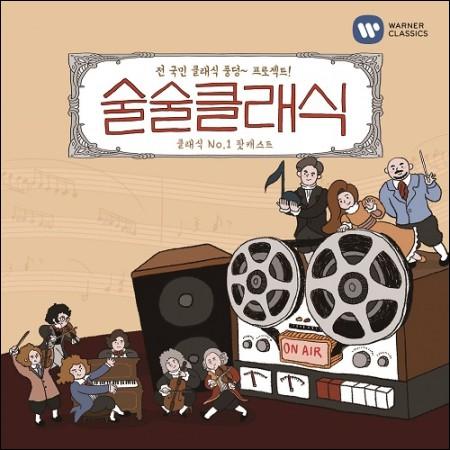 Various Artists  -  [さらさらクラシック]