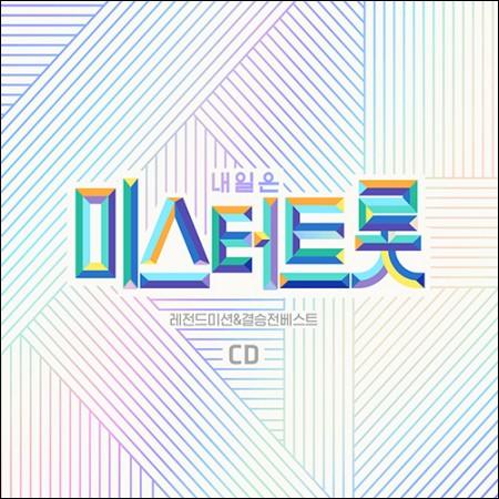 ミスタートラウト -  [レジェンドミッション&決勝ベスト](2CD)
