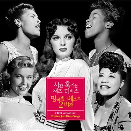 Various Artists  - 時間フック行くジャズの歌姫ス名曲星ベスト2版(3CD)
