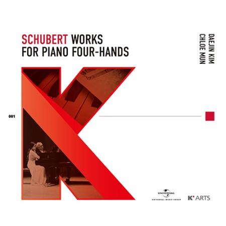 キム・デジン、ムン・ジヨン(KIM DAEJIN、MUN CHLOE) -  [シューベルト:あなたの手のためのピアノ作品集]