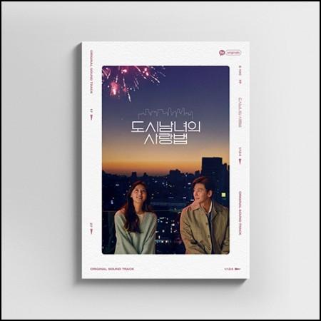 Various Artists - [도시남녀의 사랑법 OST]