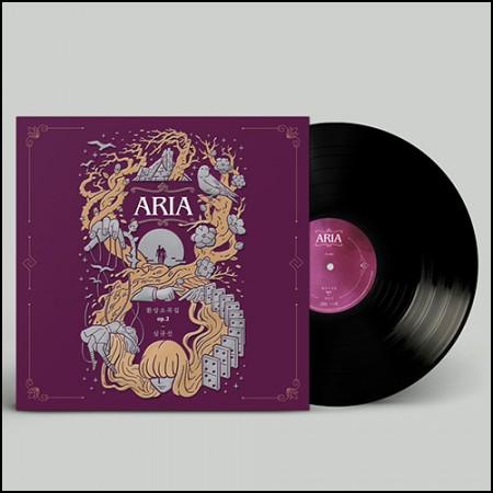 심규선 (Lucia) - 환상소곡집 op.2 ARIA