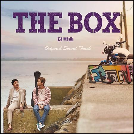더 박스 THE BOX OST