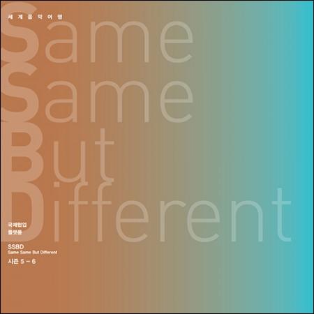 김주홍과 노름마치 - Same Same But Different 시즌 5-6 (2CD)