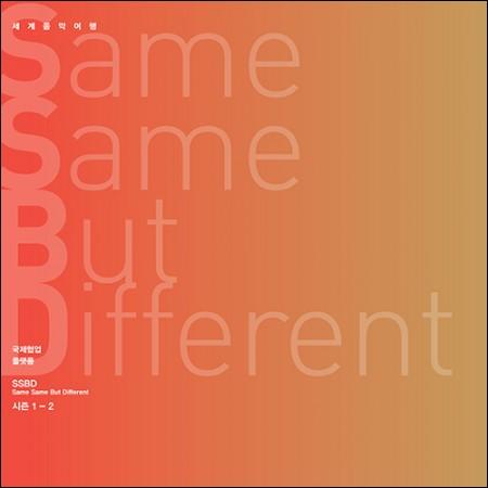 김주홍과 노름마치 - Same Same But Different 시즌 1-2 (2CD)