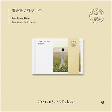 정승환 - EP 앨범 [다섯 마디]