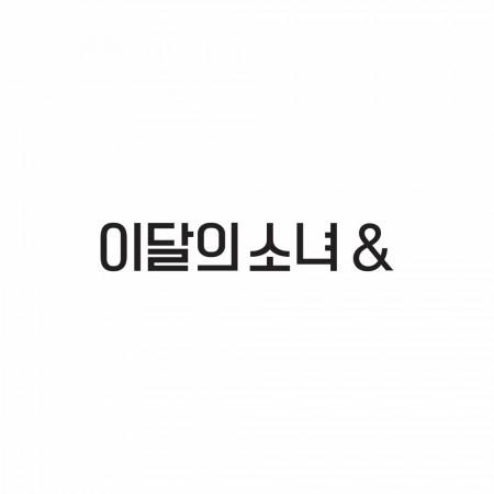 이달의 소녀 - 미니 4집 [&] (B ver.)