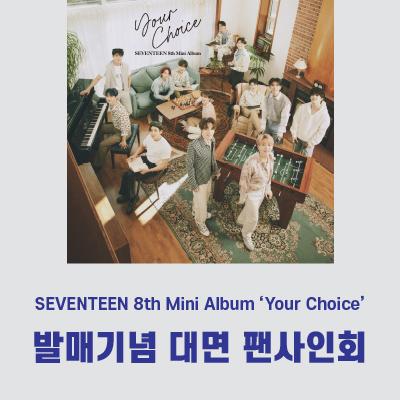[이벤트응모] 세븐틴 (SEVENTEEN) - 8th Mini Album [Your Choice] 랜덤