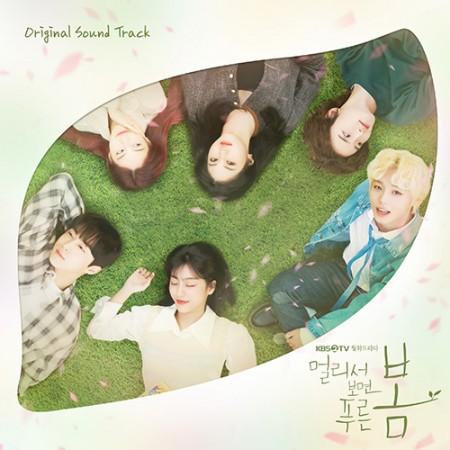 KBS 월화 드라마 - 멀리서 보면 푸른 봄 OST