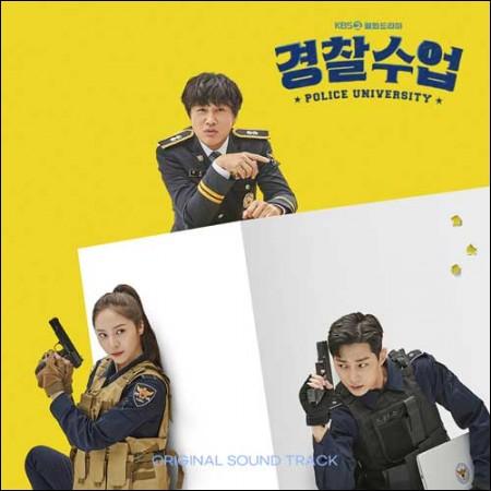KBS 드라마 - 경찰수업 OST