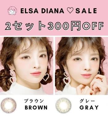 【乱視用 4枚 300円セール】 Elsa Diana 【 2セット選択・ブラウン、グレー・着色:13.6 】エルサ・ダイアナ