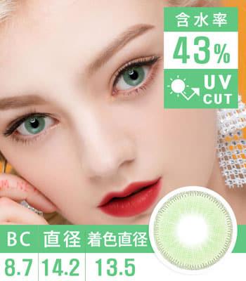 【UVカット・最高品質】スーパーアモール( Super Amor )グリーン Green 「3ヶ月レンズ」ブランドの新作カラコン 含水率:43% 着色直径:13.5 ハーフナチュラル・デカ目