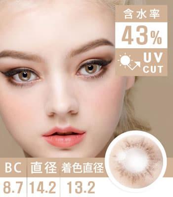 【UVカット・最高品質】ナチュラルエレガンス・ブラウンNatural Elegance Brown 「3ヶ月レンズ」ブランドの新作カラコン|含水率:43% 着色直径:13.2|ハーフナチュラル