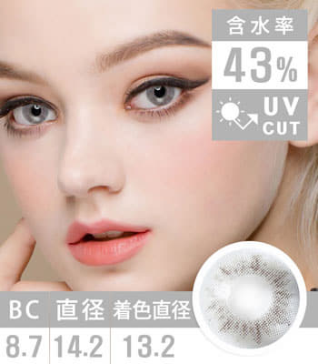 【UVカット・最高品質】ナチュラルエレガンス・グレーNatural Elegance Gray 「3ヶ月レンズ」ブランドの新作カラコン|含水率:43% 着色直径:13.2|ハーフナチュラル