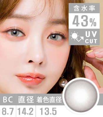 【UVカット・最高品質】ビバエリート( Viva Elite )グレー Gray 「3ヶ月レンズ」ブランドの新作カラコン|含水率:43% 着色直径:13.5|ナチュラルハーフ