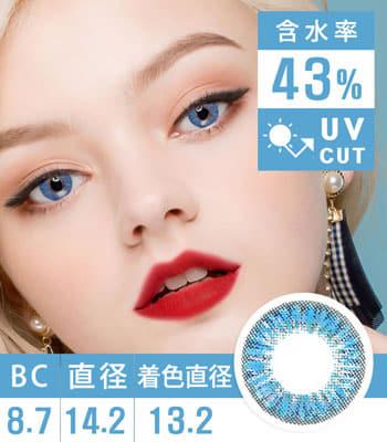 【UVカット・最高品質】グロッシー アーダー( Glossy Ardor )ブルー Blue 「3ヶ月レンズ」ブランドの新作カラコン|含水率:43% 着色直径:13.2|ハーフナチュラル・高発色