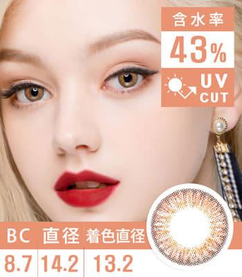【UVカット・最高品質】グロッシー アーダー( Glossy Ardor )ハニーブラウン honey 「3ヶ月レンズ」ブランドの新作カラコン|含水率:43% 着色直径:13.2|ハーフナチュラル・高発色