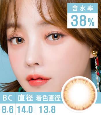 【ブラウンカラコン】キス ベルベット Kiss velvet brown「最高品質」ナチュラル・デカ目|含水率:38% 着色直径:13.8|度あり度なし~-8.00まで