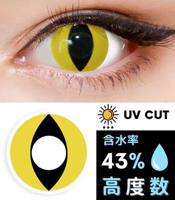 【度あり・コスプレ用 2枚・ UVカット】 ネコ目・イエロー(黄)カラコン「 猫の目」ブラック Cat Eye Yellow Black 最高品質 (含水率:43% 直径:14.0) 高度数 0.00~-10.00