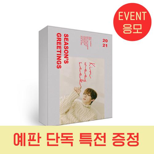 [단독 특전 + 이벤트 응모] 김우석 (KIM WOO SEOK) - 2021 SEASON'S GREETINGS