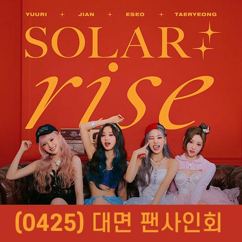 (0425)[대면 팬사인회] 루나솔라 (LUNARSOLAR) - 싱글2집 : SOLAR : rise