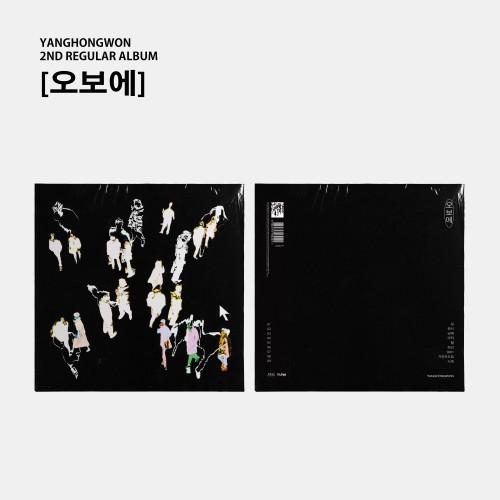 양홍원 - 정규2집 : 오보에