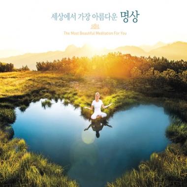 세상에서 가장 아름다운 명상 [3CD]