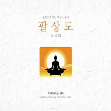 팔상도 - 음악으로 보는 부처님 생애