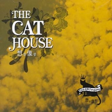더 캣 하우스 (The Cat House) - 1집 : 상상
