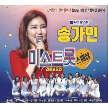 송가인 - 미스트롯 스페셜 라이브공연 [2disc]