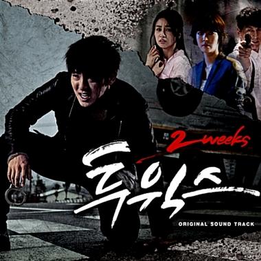 투윅스 OST