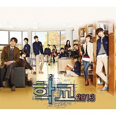 학교2013 OST
