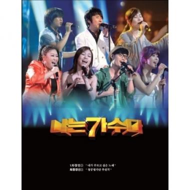 나는 가수다 경연 3