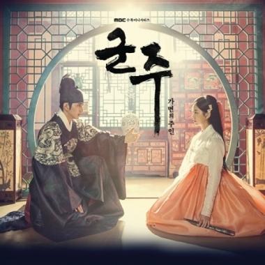 군주 - 가면의 주인 OST