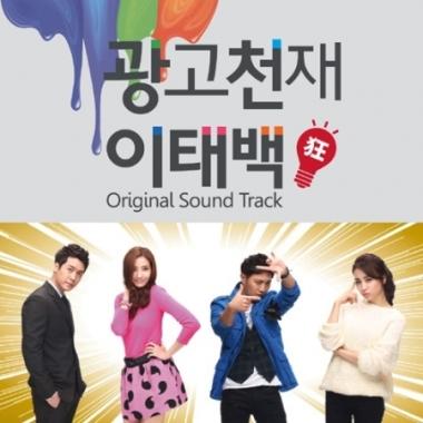 광고천재 이태백 OST