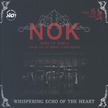 엔오케이 (NOK) - 리메이크앨범 : FEELINGS