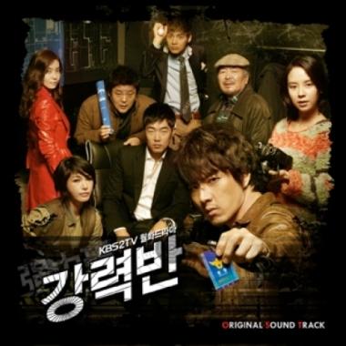 강력반 OST