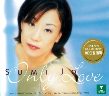 조수미 - ONLY LOVE: SPECIAL