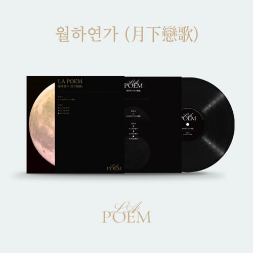 라포엠 (LA POEM) - Special LP (한정반) '월하연가(月下戀歌)'