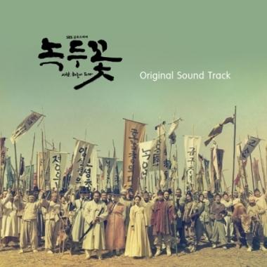 녹두꽃 OST