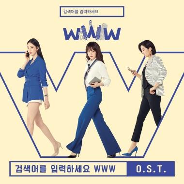 검색어를 입력하세요 WWW OST