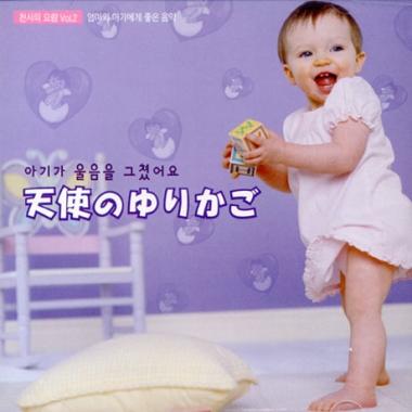 아기가 울음을 그쳤어요: 천사의 요람 VOL.2